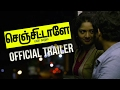 Download Senjittale En Kadhala - Official Trailer | F. Raj Bharath | Ezhil Durai MP3 song and Music Video