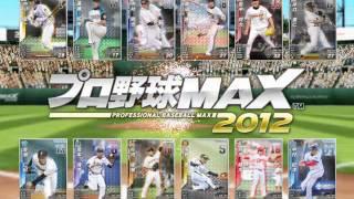 「プロ野球MAX 2012」プロモーションムービー