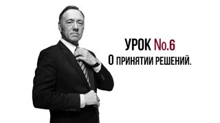 Карточный домик | House of Cards | Урок политики №6