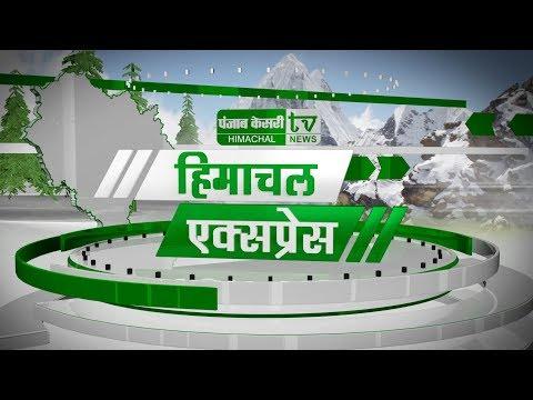 देखिए हिमाचल की 10 बड़ी खबरें || Himachal Express ||