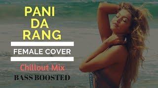 Pani Da Rang  (Chillout Mix) - Female Version- BASS BOOSTED - HIGH BASS - Dj  Suspence - Reworks