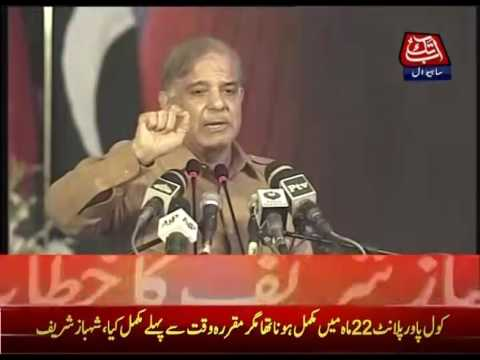 CM Punjab Shehbaz Sharif Addresses To Sahiwal Power Project Ceremony