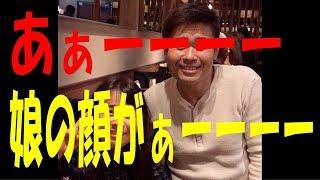 品川庄司の品川祐 俺のせいで娘の顔がえらいことに!!! 【関連動画】 ...