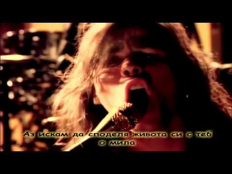 Slaughter - I want spend my life with you - prevod