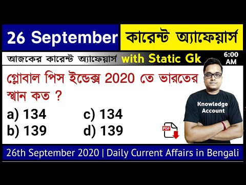 26th September 2020 Daily Current Affairs In Bengali  Knowledge Account কারেন্ট অ্যাফেয়ার্স 2020