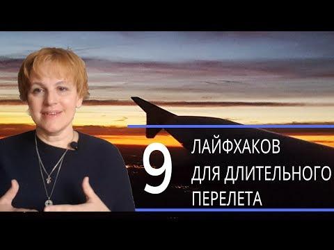 9  лайфхаков для длительного  перелета