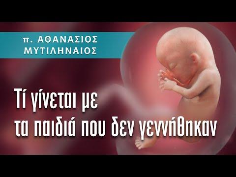 Τί γίνεται με την σωτηρία των παιδιών που δεν γεννήθηκαν - π. Αθανάσιος Μυτιληναίος