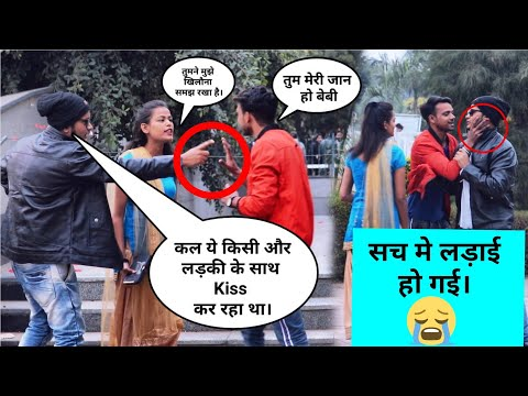 Kal wali girlfriend gyada Acchi Thi Prank on Couple couple    khujli Baba