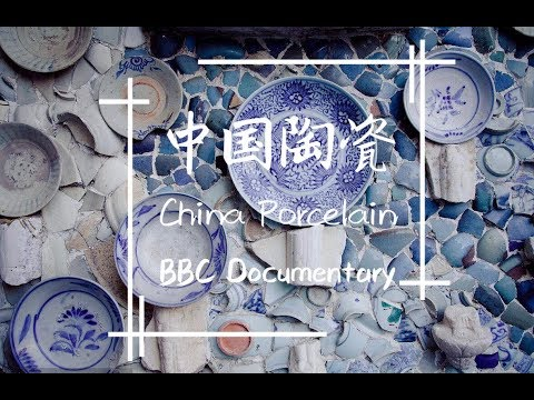 [Bilingual Subs] BBC Documentary China Porcelain 纪录片中国陶瓷