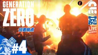 #4【兄者視点】兄者,弟者,おついち,鉄塔の「Generation Zero」…