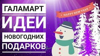 Галамарт // Идеи новогодних подарков // Низкие цены