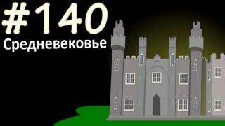 Обзор модов #140 (Эх,Средневековье!)