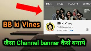 #BBkiVines #Channelbanner #SRajput كيفية إنشاء قناة يوتيوب الخاصة بك لافتة مثل BB كي الكروم