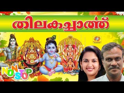 Malayalam Hindu Devotional Songs | Thilakacharthu | ഭക്തിഗാനങ്ങൾ | Latest Non Stop Devotional Songs