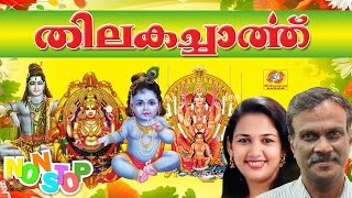 Malayalam Hindu Devotional Songs | Thilakacharthu | ഭക്തിഗാനങ്ങൾ | Latest Non Stop Devotional Songs