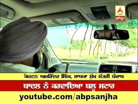 CM BADAL is responsible for Operation Blue Star: Capt. Amarinder Singh