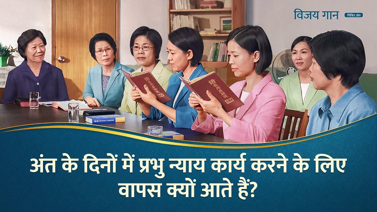 """Hindi Christian Movie """"विजय गान"""" अंश 5 : अंत के दिनों में प्रभु न्याय कार्य करने के लिए वापस क्यों आते हैं?"""