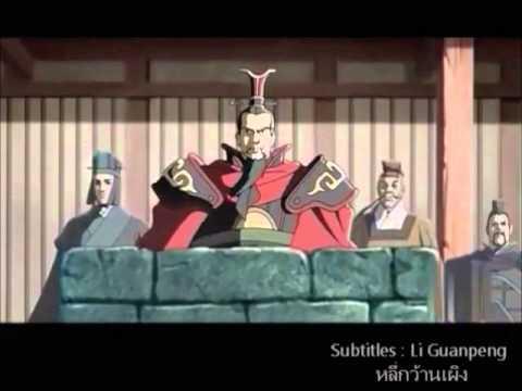 กวนอูไปรับราชการกับโจโฉ (1)