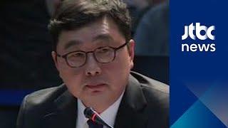 유골 은폐 지시한 해수부 김현태, 세월호 조사 방해세력?