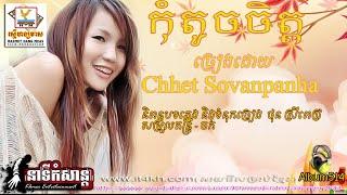 RHM CD VOl 514 |កំុតូចចិត្ត | kom touch chet