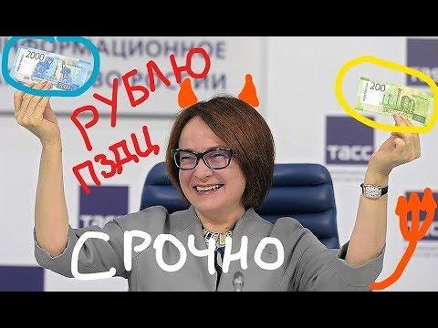 Прогноз курса доллара на 2019 год в России, прогнозы курса рубля от экспертов