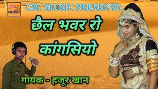 Kangasiyo || छैल भंवर रो कांगसियो || Rajasthani folk song || हजूर खान
