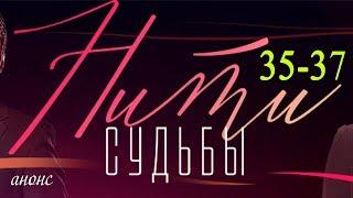 Нити судьбы 35-37 серия | Мелодрамы русские 2017 #анонс Наше кино