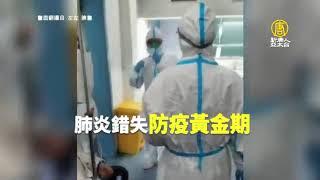 陸專家論文曝:12月中已人傳人 1月初有醫護感染
