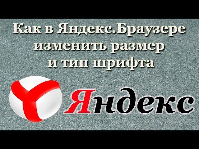Как в Яндекс.Браузере изменить размер и тип шрифта
