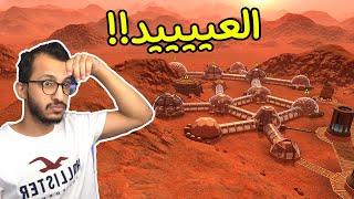 العيش في المريخ #2 | الوضع خرج عن السيطرة! PlanetBase