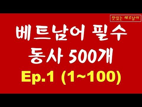 베트남어 필수 동사 500개 Ep.1 (1~100) | 500 ĐỘNG TỪ TIẾNG VIỆT THIẾT YẾU | 맛있는 베트남어