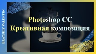 Photoshop CC Креативная композиция