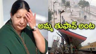 Rumours About Vardha Cyclone In Tamilnadu || TFC