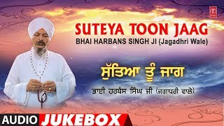 SUTEYA TOON JAAG   AUDIO JUKEBOX   BHAI HARBANS SINGH JI (JAGADHARI WALE) SHABAD GURBANI