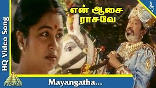 Mayangatha Video Song | En Aasai Rasave Movie Songs |Sivaji|Radika| Murali| Roja|Pyramid Music
