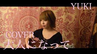 大人になって - YUKI (HIGASHITOCO acoustic cover)