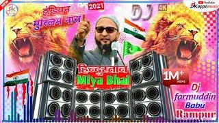 Indian Muslim dialogue DJ 2021|~ Miya bhai dialogue DJ 2021|| new Muharram 2021 ~इस्लामी_जिंदाबाद.