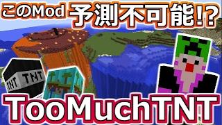 【単発マイクラMod実況】TNTModで遊んでみた!~Too Mach TNT~【show】