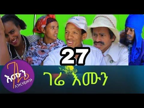 Download Gere emun Part 27 ገሬ እሙን ክፋል 27