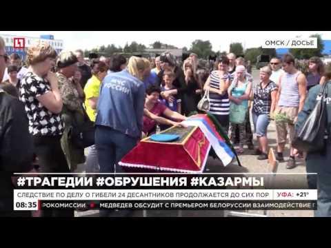 Прошел год после трагедии в учебном центре ВДВ в Омске