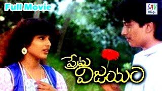 Prema Vijayam Telugu Full Length Movie - Prashanth, Kaveri - SAV Telugu