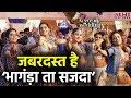 Bhangra Ta Sajda जबरदस्त है Kareena-Sonam का ये गाना