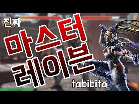 Tekken7) 타비비토(마레) Vs 농부헴(니나) 텍프 데스!! Tabibito(Master Raven) Vs NongBuHem(Nina) TekPrime Match!!