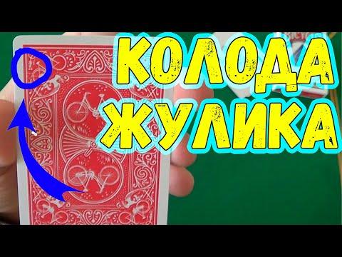 КОЛОДА ШУЛЕРА (Краплёные Карты + Конус) / Где Купить Карты для Фокусов и Игр