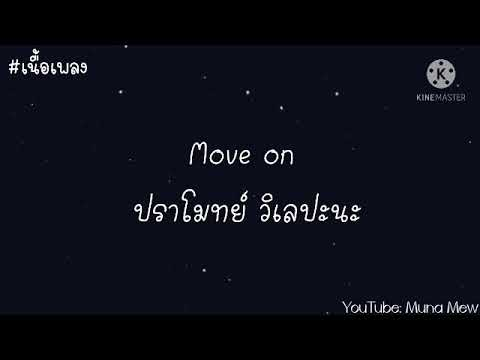 Photo of เนื้อเพลง move on – [เนื้อเพลง]Move on – ปราโมทย์ วิเลปะนะ | cover :Aoy Amornphat