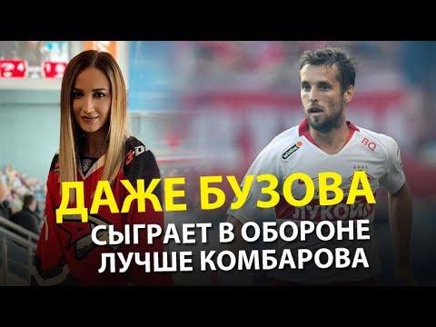 Даже Бузова сыграет в обороне лучше Комбарова. LIVE C Борзыкиным и Егоровым