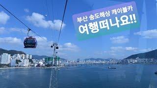 부산 여행 떠나요!!(1) #부산여행 #부산송도해상캐이…