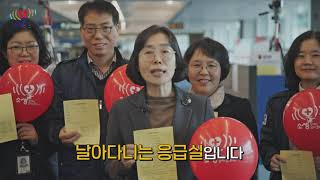 국립인천공항검역소 김상희 소장이 직원분들과 닥터헬기 소리는 생명입니다에 참여를 해주셨네요. 감사드립니다. 어려운 상황에서 코로나19잘 막아주세요.