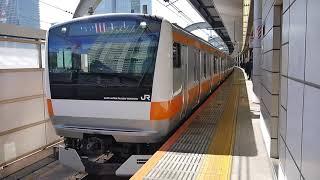 JR東日本E 233系10両 快速豊田行 東京駅発車