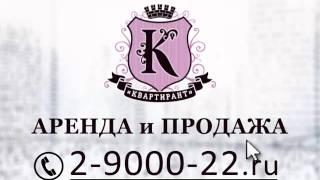 КВАРТИРАНТ Плюс, аренда и продажа квартир Владивосток(, 2016-04-18T13:29:11.000Z)